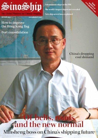 SinoShip Autumn Issue 2015
