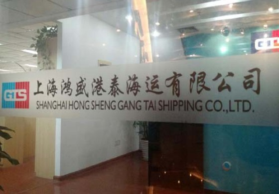 Management of Hong Sheng Gang Tai Shipping goes missing